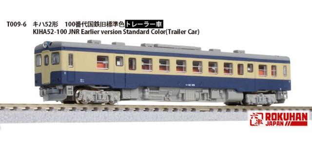 Rokuhan T009-6 JNR KIHA52-100 | Early Version Standard Color (Motorless Car)