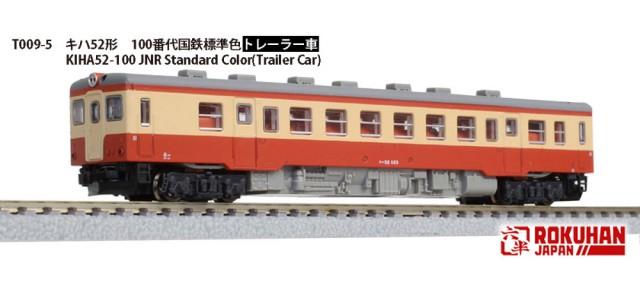 Rokuhan T009-5 JNR KIHA52-100   Standard Color (Motorless Car)
