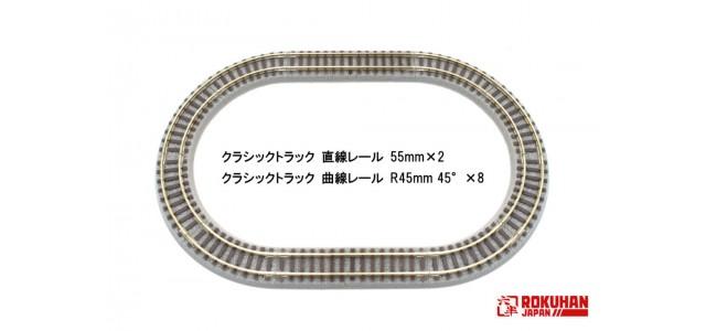 Rokuhan R081 Z Shorty Rail Set | Size 160mm x 110mm
