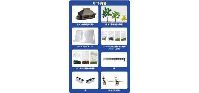 Rokuhan SS001-2 Z Shorty Mini-Layout  | Add-On Scenery Set
